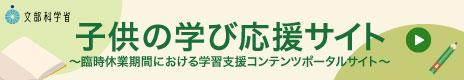 文部科学省 学びの応援サイトです。