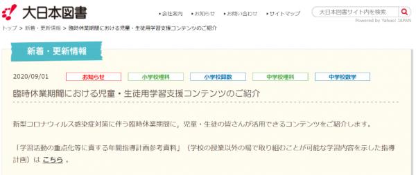 大日本図書